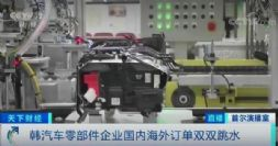 韩国多家大型汽车零部件制造商宣布停产