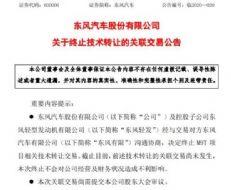 东风汽车终止M9T项目相关技术转让交易!