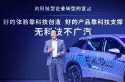 广汽投资成立石墨烯公司