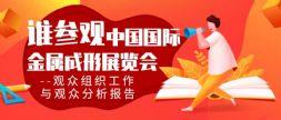 谁参观中国国际金属成形展览会 -观众组织工作与观众分析报告