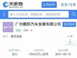 小鹏汽车在广州成立新公司!