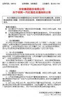 购置金额7亿,东软集团收到一汽红旗定点供应商