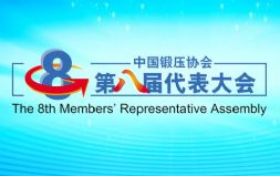 中国锻压协会第八届代表大会即将召开