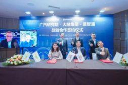大陆集团与广汽研究院、恩智浦达成战略合作