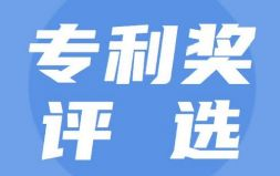 第二十三届中国专利奖评选工作启动