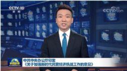 中共中央办公厅印发《关于加强新时代民营经济统战工作的意见》
