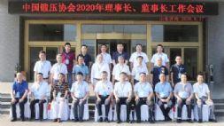 中国锻压协会2020年理事长、监事长工作会议纪要!