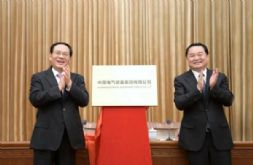 中国电气装备集团有限公司正式成立!