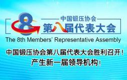 中国锻压协会第八届代表大会胜利召开! 产生新一届领导机构!