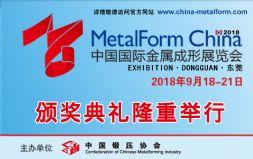 2018中国国际金属成形展览会颁奖典礼隆重举行