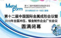 第十二届中国国际金属成形会议暨2018年全国冲压、钣金制作企业厂长会议圆满闭幕!