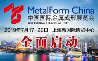 2019(上海)中国国际金属成形展览会全面启动