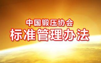 中国锻压协会标准制修定程序文件通知