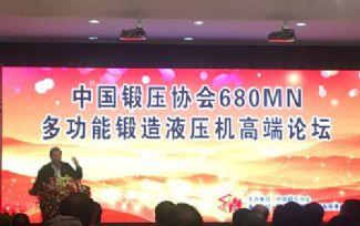 国内首台6.8万吨多功能液压机在青海投产