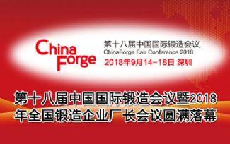 第十八届中国国际锻造会议暨2018年全国锻造企业厂长会议圆满落幕