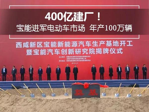 """400亿建厂!宝能进军电动车市场!""""/"""