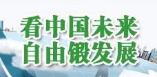 看中国未来自由锻发展――2012年中国国际自由锻会议