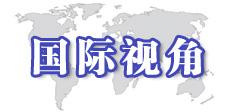 锻造行业国际视角