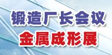 第十三届中国国际锻造会议暨2012年全国锻造企业厂长会议&2012中国国际金属成形展