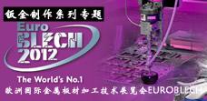 钣金制作系列专题-欧洲国际金属板材加工技术展览会EUROBLECH