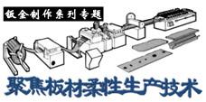 钣金制作系列专题-钣材柔性生产技术