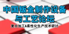 聚焦中国钣金制作设备与工艺论坛