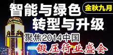 智能与绿色&转型与升级――聚焦2014中国锻压行业盛会