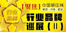 中国锻压网行业品牌巡展(Ⅱ)