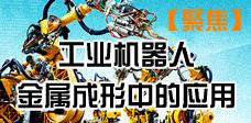 机器人在金属成形中的应用