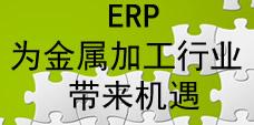 ERP为金属加工行业带来机遇