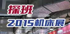 探班2015机床展