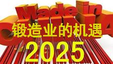 """锻造业将迎来""""中国制造2025""""的巨大机遇"""