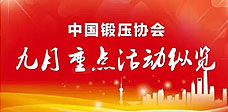 九月中国锻压协会重点行业活动纵览